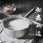 日式雪平鍋日本不粘鍋子小鍋小煮面家用泡面湯鍋電磁爐奶鍋小煮鍋 夏日新品