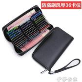 (快出)防盜刷卡包 多卡位男女式 拉錬長款風琴大容量防磁卡片包RFID錢包
