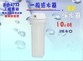 10   白色濾殼RO 濾水器飲水機淨水器魚缸濾水電解水機水塔過濾器貨號4732 【巡航淨水】