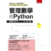 管理數學與Python:數據分析的必修課