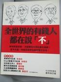 【書寶二手書T8/財經企管_ZCD】全世界的有錢人都在說不_盧燕俐