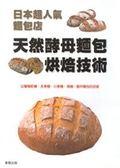 書 超 麵包店:天然酵母麵包烘焙技術