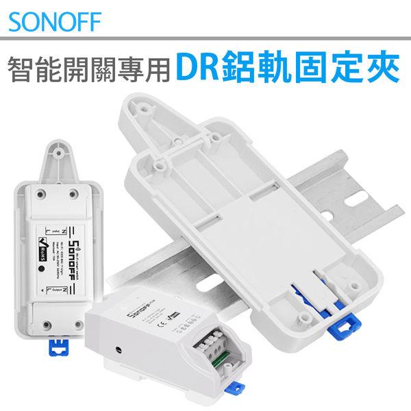 公司貨【DR鋁軌固定夾】Sonoff RF.TH10.POW專用 定時控溫濕度 手機APP聲控開關插座