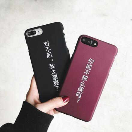 【SZ14】iPhone7/8 plus手機殼 漂亮 那麼美軟殼 iPhone 6s plus iPhone 6/7手機殼