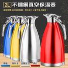 大容量 2L不鏽鋼真空保溫壺 保溫 保冰 水壺 保溫壺 不鏽鋼  防漏