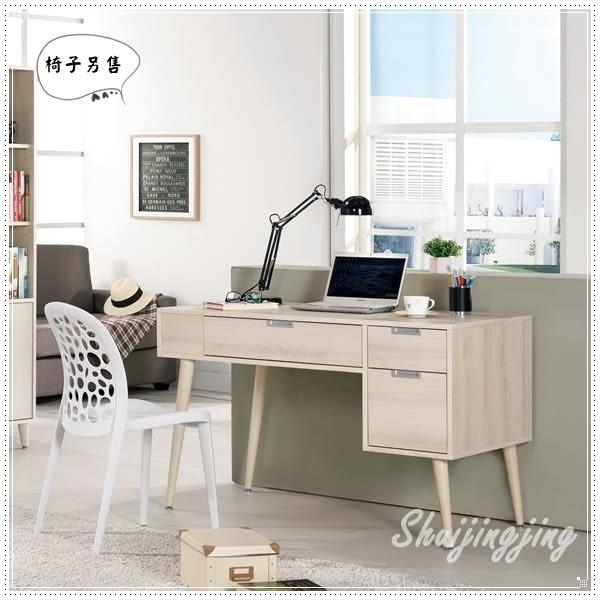 【水晶晶家具】愛紗栓木4尺書桌~~椅子另售 JM8378-1