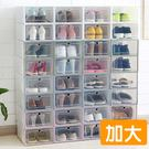 鞋盒 北歐風加大掀蓋式鞋盒 鞋櫃 桌面整...