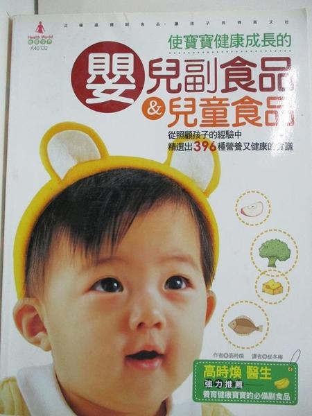 【書寶二手書T1/保健_DSC】使寶寶健康成長的嬰兒副食品&兒童食品_高時煥