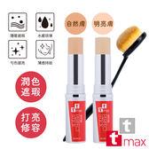 【tt max】水凝長效立體光粉霜SPF36★★★ (2入) + 美膚刷 (1入)