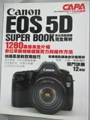【書寶二手書T8/攝影_ZDN】Canon EOS 5D SUPER BOOK數位單眼相機完全解析(全)_CAPA特別編
