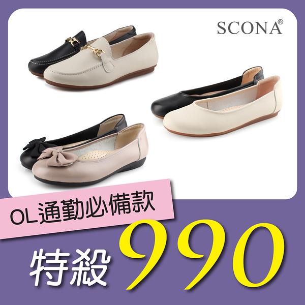 SCONA 蘇格南 獨家真皮 舒適百搭娃娃鞋 原價3680 特價990(三款任選)