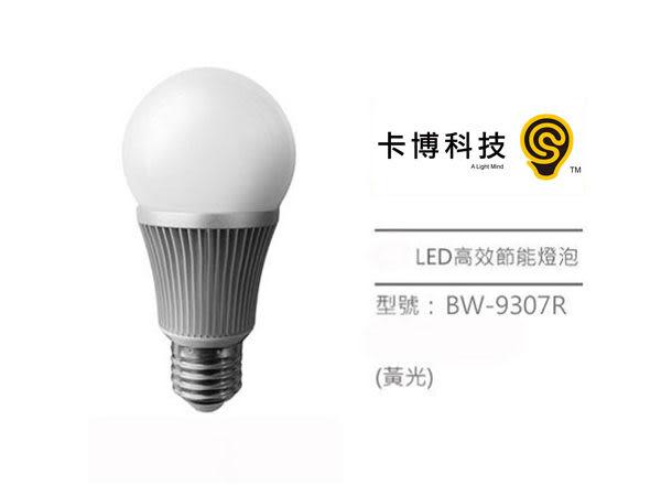 9W LED 高效節能燈泡(白/黃光)燈泡,led照明,E27,110v,省電 節能【卡博科技】