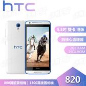 破盤 庫存福利品 保固一年 台版  HTC Desire 820 16G 雙卡 黑藍黑橘白藍白橘黑灰 免運 特價:3550元