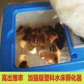 伊科貝特孵化機全自動家用型20枚48枚雞鴨鵝水床孵化器箱孵蛋器 MKS免運