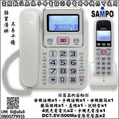 SAMPO無線子母電話2.4GHz高頻數位(W1304DL)白【3期0利率】【本島免運】