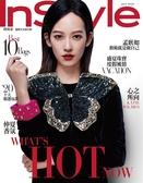 InStyle 時尚樂 7月號/2020 第50期