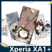 SONY Xperia XA1 Plus 彩繪Q萌保護套 軟殼 卡通塗鴉 超薄防指紋 全包款 矽膠套 手機套 手機殼