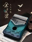 卡林巴拇指琴17音卡靈巴琴初學者卡巴林kalimba手指琴便攜式 【全館免運】