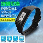 學生運動計步器多功能兒童手表智能手環 BF2295【旅行者】