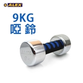 ALEX 新型電鍍啞鈴9kg(健身 重訓  免運≡排汗專家≡