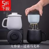 老闆訂錯價!!!五折限時下殺馬克杯 大容量馬克杯喝茶杯過濾陶瓷帶蓋水杯三件組辦公