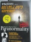 【書寶二手書T1/心理_GGR】超自然心理學:為什麼我們會相信詭異的事?明明沒有..._李察韋斯曼