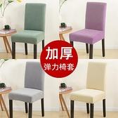 椅套 加厚椅子套罩卍能四季通用家用墊子靠背一體彈力餐椅凳子餐桌椅套【快速出貨】