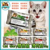 寵物FUN城市│Cat Glory驕傲貓 薄荷餅20g隨手包【六種口味】貓點心 貓零食 貓餅乾