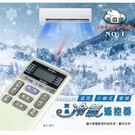 日立冷氣遙控器 AI-H1