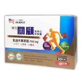 得力關顧 高單位軟膠囊 乳油木果萃取750mg 90粒/盒◆德瑞健康家◆