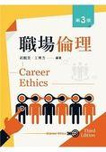 職場倫理(第三版)