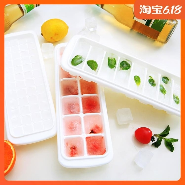 尺寸超過45公分請下宅配日本進口創意冰塊塑料模具家用凍冰格冰箱方形制冰帶蓋輔食盒冰格