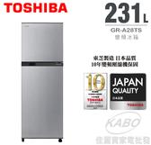 搶購!可再享政府補助1200元-含運送安裝舊機回收(TOSHIBA)231L二門電冰箱 GR-A28TS
