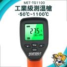 【精準儀錶】工業用紅外線溫度槍 MET-TG1100 冷氣 紅外線溫度計 感應測溫儀 非接觸式溫度計