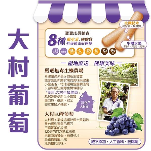 米大師 寶寶果然棒棒 (22入) 嬰兒米餅(5m+) 葡萄/草莓/鳳梨 副食品 6136