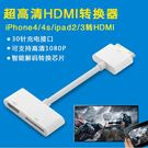 IPAD轉HDMI高清轉換線蘋果iphone4S IPAD2/3連接電視投影儀轉換器