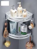 浴室置物架 衛生間不鏽鋼架廁所洗手間洗漱臺三角收納架子 KB3175【歐爸生活館】TW