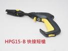 【萊姆高壓清洗機】Reaim萊姆高壓清洗機-快接短槍 HPG15-B~適用HPI-1500 HPI-1800~自取台中