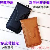 King*Shop~6.0寸5.5寸大號豎款掛腰皮套 輕薄雙層可裝兩部手機 穿皮帶腰包