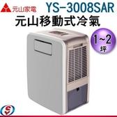 【信源】1~2坪【元山 多功能移動式冷氣】 YS-3008SAR / YS3008SAR