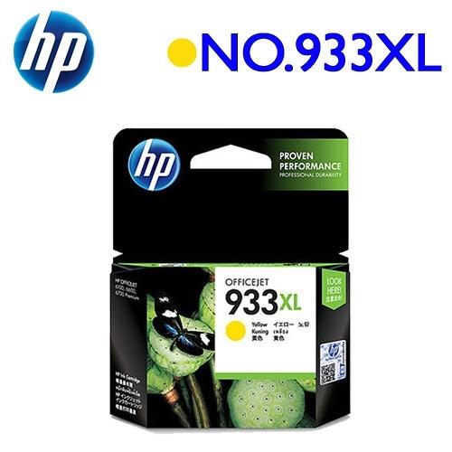 HP NO.933XL/CN056AA 原廠高容量墨水匣 (黃)