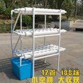 无土栽培設備 12管無土栽培設備陽台種植架管道無土栽培水耕水培陽台種菜機設備T