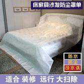 防塵罩家具沙發布蓋遮灰塵掃除防水床罩罩單布裝修大蓋巾大床防塵單可定製【限時好康八折】