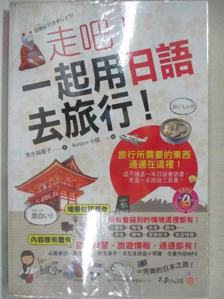 【書寶二手書T1/語言學習_CE6】走吧!一起用日語去旅行!_清水裕美子