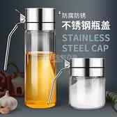 不銹鋼蓋調味瓶調料罐盒油壺套裝家用玻璃油瓶雞精鹽胡椒粉花椒罐 設計師生活百貨