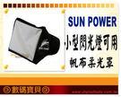 帆布柔光罩SUN POWER (小)