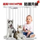 100CM高度門欄 安全門欄 嬰兒圍欄 狗柵欄 門欄樓梯防護欄 圍欄 自動回扣 雙向開關 A+B SAFE