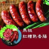 (2盒)馬祖紅糟熟香腸(冷凍)含運組