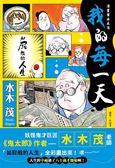 漫畫家水木茂:我的每一天(全)