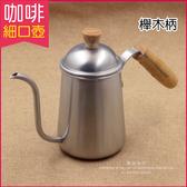 【生活良品】不鏽鋼櫸木柄手沖壺 素面拋光銀 700ml(咖啡細口壺、咖啡細嘴壺)
